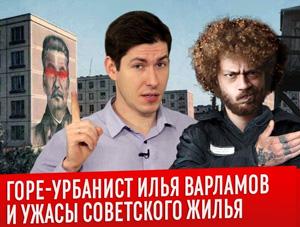 Илья Варламов и ужасы советского жилья