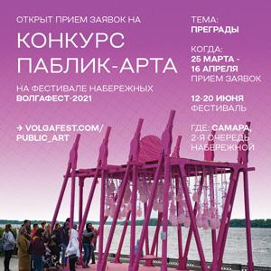 Конкурс паблик-арта на фестивале набережных «ВолгаФест-2021»