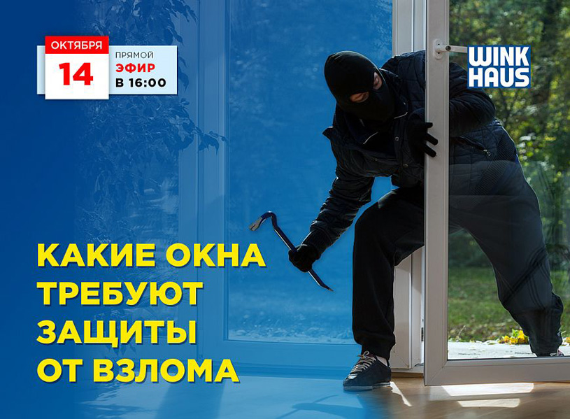 Вебинар «Какие окна требуют защиты от взлома»