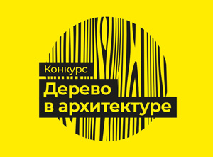 Лауреаты конкурса «Дерево в архитектуре 2020»