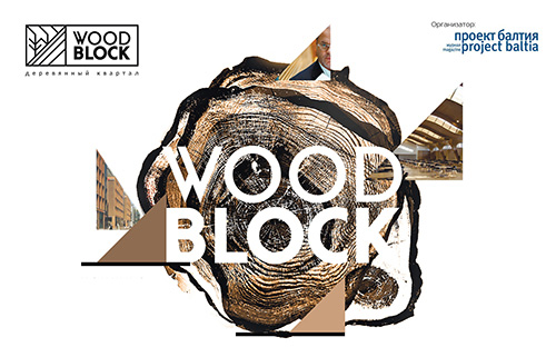 Архитектурный воркшоп WOODBLOCK