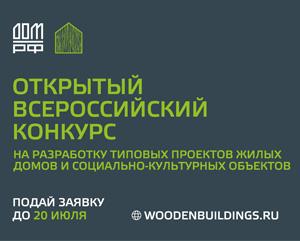 Конкурс на разработку типовых проектов жилых домов и социально-культурных объектов с использованием деревянных несущих строительных конструкций