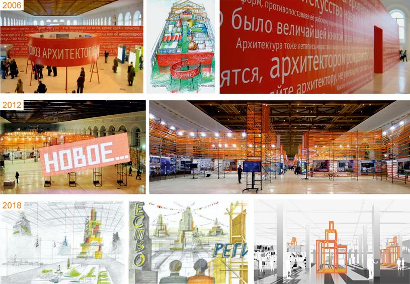 Специальные проекты фестиваля «Зодчество» 2012 - 2018