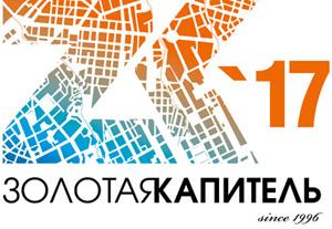 Независимый национальный архитектурный рейтинг «Золотая капитель 17». 2013