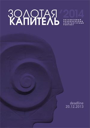 Независимый национальный архитектурный рейтинг «Золотая капитель 18». 2014