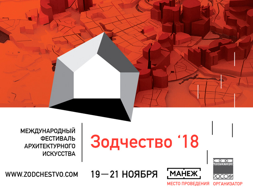 XXVI Международный архитектурный фестиваль «Зодчество'18»