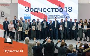 Итоги XXVI Международного архитектурного фестиваля «Зодчество'18»