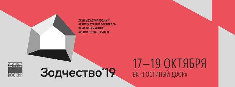 Более 400 заявок подано на конкурсы фестиваля архитектуры «Зодчество 2019»
