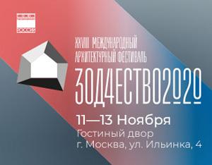Деловая программа фестиваля «Зодчество 2020»