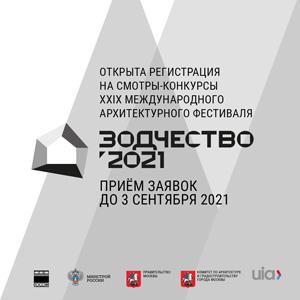 Международный архитектурный фестиваль «Зодчество 2021»