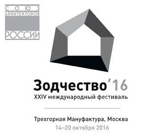 Фестиваль «Зодчество 2016»