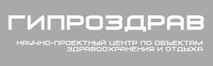 АО «ГИПРОЗДРАВ»