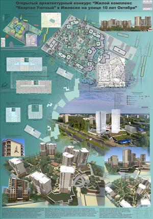 Проект жилого комплекса «Покровский» в Ижевске. Рябова М.Г. (Симферополь)