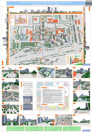 Проект жилого комплекса «Покровский» в Ижевске. Шуванов В.Ю., Шуванов Е.В. (Пермь)
