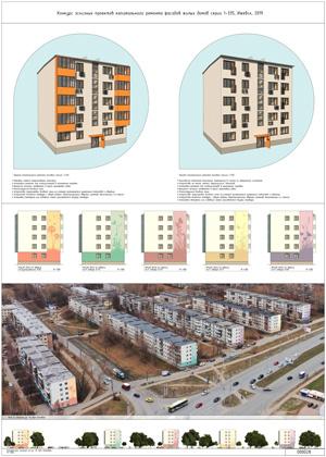 Проект капитального ремонта фасадов жилых домов серии 1-335. Бурмистров М.А.