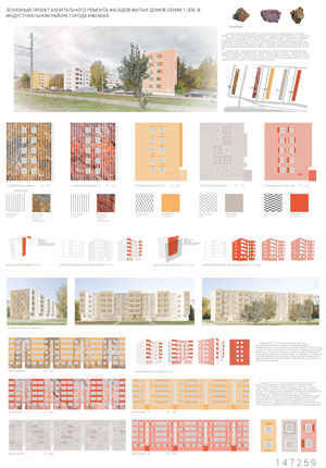 Проект капитального ремонта фасадов жилых домов серии 1-335. Алексанина С.С.