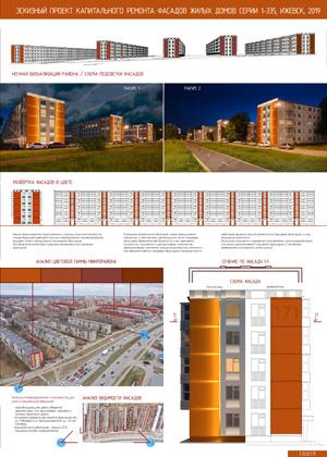 Проект капитального ремонта фасадов жилых домов серии 1-335. Беловолов К.Д., Задоя М.А.
