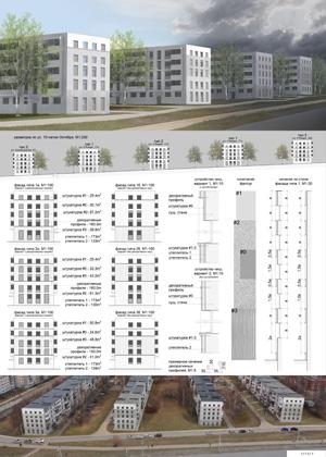 Проект капитального ремонта фасадов жилых домов серии 1-335. Новиков А.А.