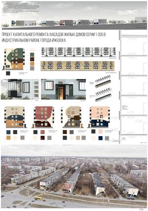 Проект капитального ремонта фасадов жилых домов серии 1-335. Ермошко Е.М.