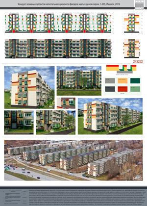 Проект капитального ремонта фасадов жилых домов серии 1-335. ООО «АСН»