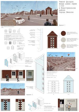 Проект капитального ремонта фасадов жилых домов серии 1-335. ООО «Меандр»