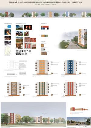 Проект капитального ремонта фасадов жилых домов серии 1-335. Баталова Л.А.
