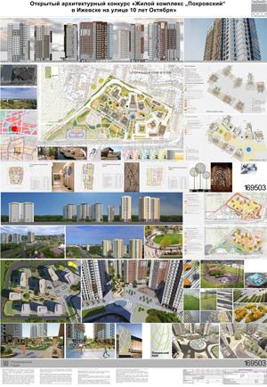 Проект жилого комплекса «Покровский» в Ижевске. Могилева Е.В. (Ижевск)