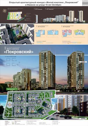 Проект жилого комплекса «Покровский» в Ижевске. ТОО «Шар курылыс» (Астана, Казахстан)
