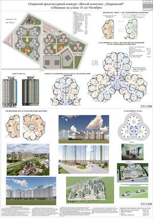 Проект жилого комплекса «Покровский» в Ижевске. ЗАО «ОБД» (Москва)