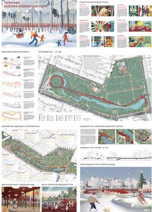 Концепция благоустройства парка «Тарханово» в Йошкар-Оле. Лаборатория архитектурного дизайна «Альдебаран»