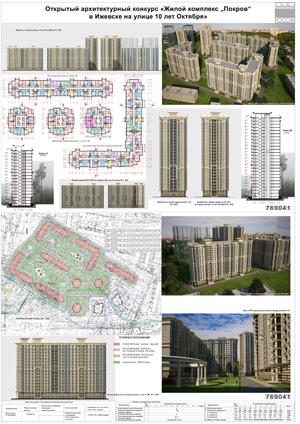 Проект жилого комплекса «Покровский» в Ижевске. Горпроект-8 (Москва)