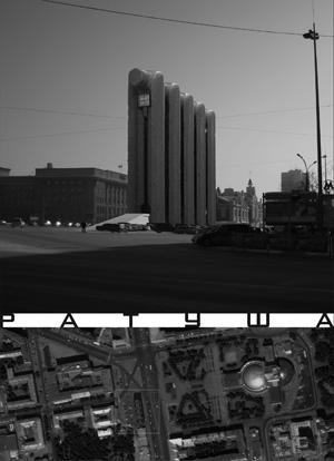 Архитектура Никогда 2014: Ратуша для Новосибирска. Арсений Тоскин. Томск