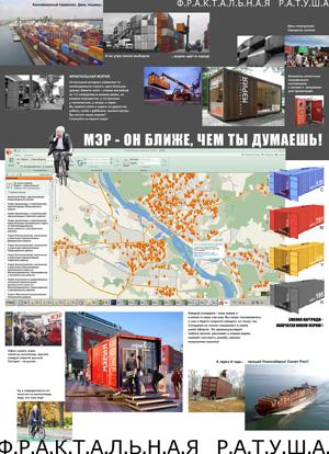 Архитектура Никогда 2014: Ратуша для Новосибирска. Фрактальная ратуша. Андрей Сергеев. Омск