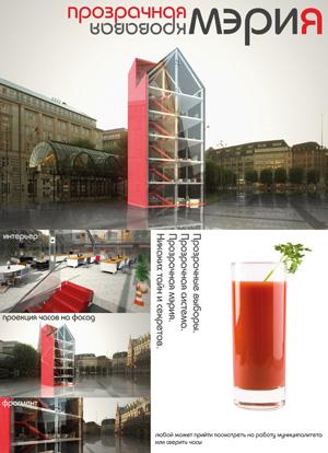 Архитектура Никогда 2014: Ратуша для Новосибирска. Кровавая мэрия. Артём Бобров, Наталья Курмашева. Новосибирск