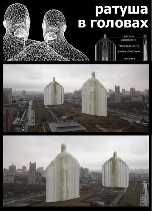 Архитектура Никогда 2014: Ратуша для Новосибирска. Андрей Грищенко. Новосибирск