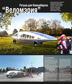 Архитектура Никогда 2014: Ратуша для Новосибирска. Веломэрия. Дмитрий Бойков