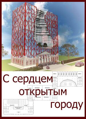 Архитектура Никогда 2014: Ратуша для Новосибирска. С сердцем открытым городу. Наталья Девяткина