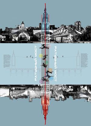 Архитектура Никогда 2014: Ратуша для Новосибирска. Ратушный мост. Наталья Палей. Новосибирск