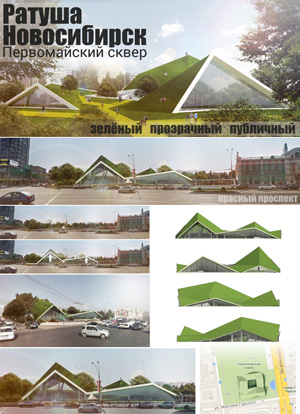 Архитектура Никогда 2014: Ратуша для Новосибирска. Студия Jude Arno. Владимир