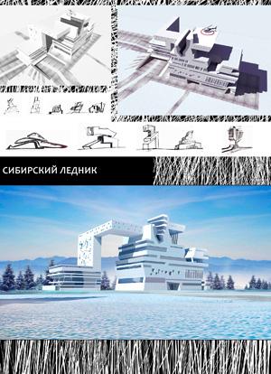 Архитектура Никогда 2014: Ратуша для Новосибирска. Сибирский ледник. Павел Ященко