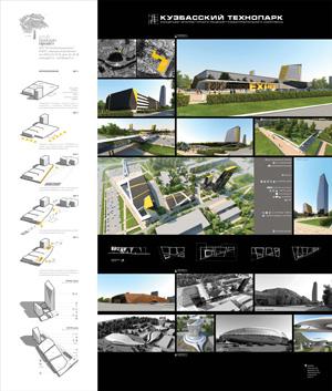 Кузбасский Технопарк. Концепции архитектурного решения градостроительного комплекса