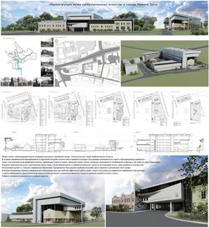 Реконструкция музея изобразительных искусств. Нижний Тагил