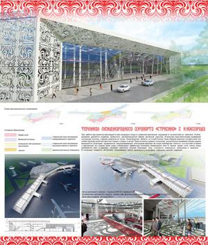 Терминал международного аэропорта «Стригино». Нижний Новгород
