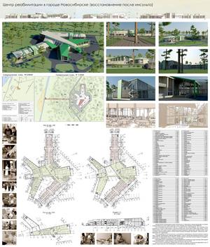 Центр реабилитации в Новосибирске