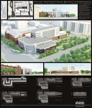 Эскизный проект реконструкции фрагмента застройки квартала. Томск