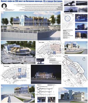 Проект кафе на 200 мест на Нагорном проезде, 26 в Костроме