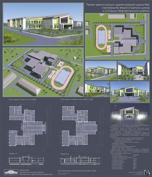 Проект реконструкции здания средней школы №2 в сп.Салым Нефтеюганского района