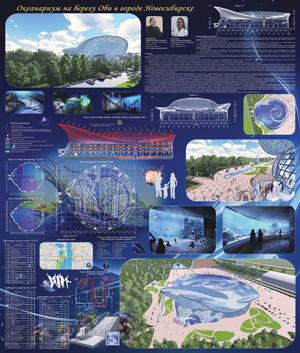 Концепция океанариума и аквапарка на берегу Оби в Новосибирске