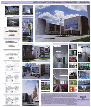 Общеобразовательная школа на 1000 мест № 425 по ул. Гребенщикова. Новосибирск