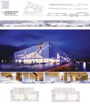 Проект спортивного комплекса для команды СКА